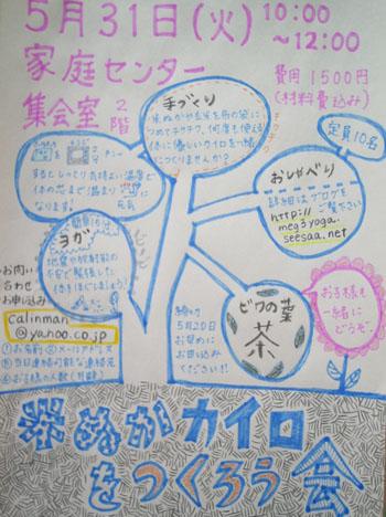 米ぬかチラシ.jpg